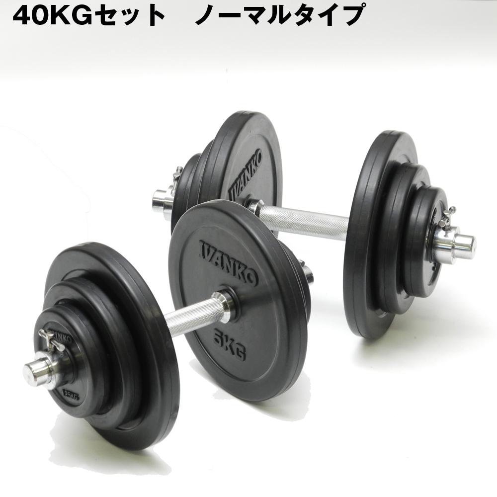 【Φ28mm高品質ダンベルセット】IVANKO(イヴァンコ)社製SDRUB-40kgセット ノーマルバータイプ