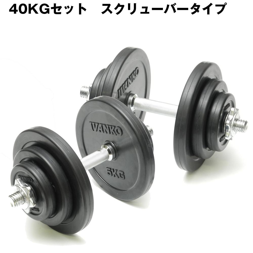 【Φ28mm高品質ダンベルセット】IVANKO(イヴァンコ)社製SDRUB-40kgセット スクリューバータイプ