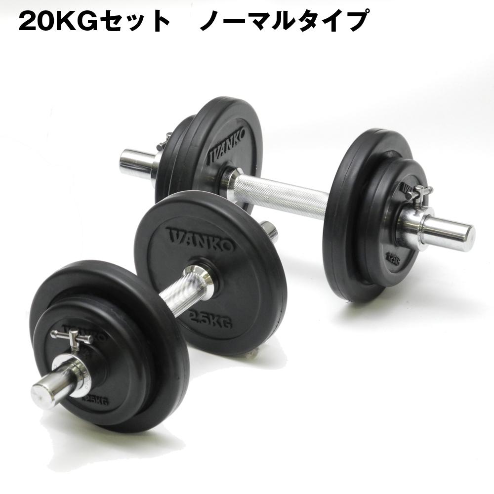 【Φ28mm高品質ダンベルセット】IVANKO(イヴァンコ)社製SDRUB-20kgセット ノーマルバータイプ|可変ダンベル 可変式ダンベル 2個セット 20キロ ウエイト ウェイト ウェイトトレーニング ウエイトトレーニング トレーニング用品 トレーニンググッズ 筋トレ