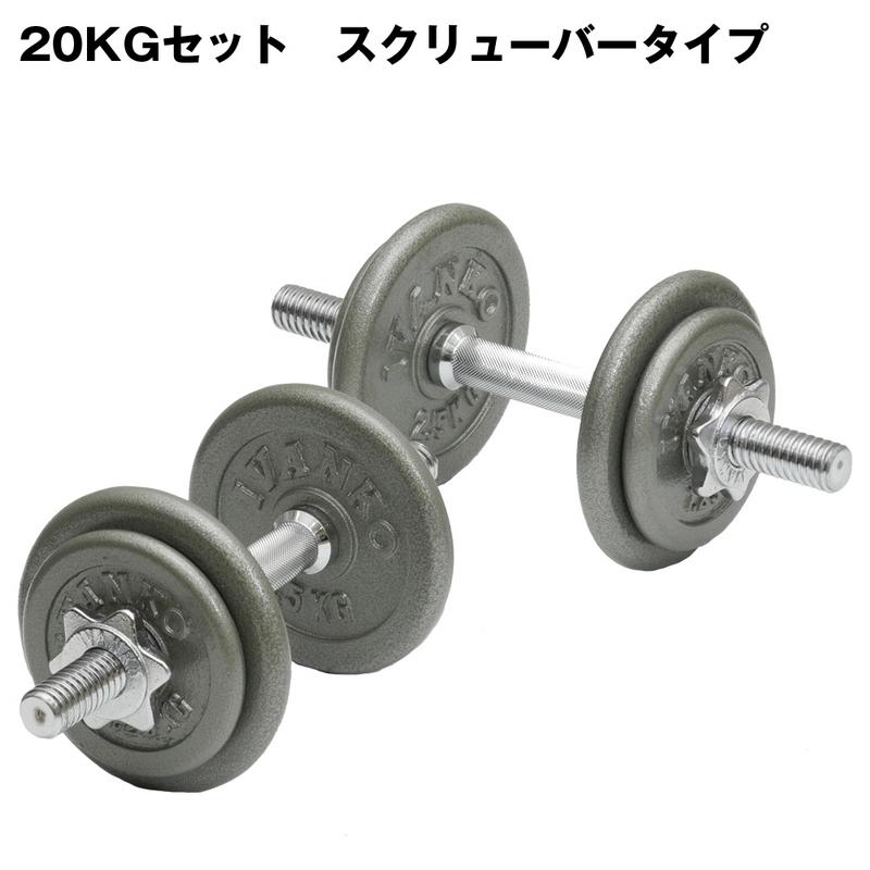 【Φ28mm高品質ダンベルセット】IVANKO(イヴァンコ)社製SDIBPEZ-20kgセット スクリューバータイプ