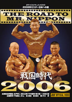 ボディビルドキュメントDVDMUSCLE MEDIA JAPAN2006年 ミスター日本への道