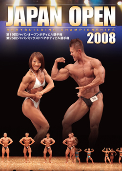 ボディビルDVDMUSCLE MEDIA JAPAN2008年 ジャパンオープンボディビル選手権