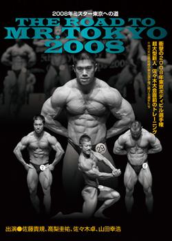 ボディビルドキュメントDVDMUSCLE MEDIA JAPAN2008年 ミスター東京への道