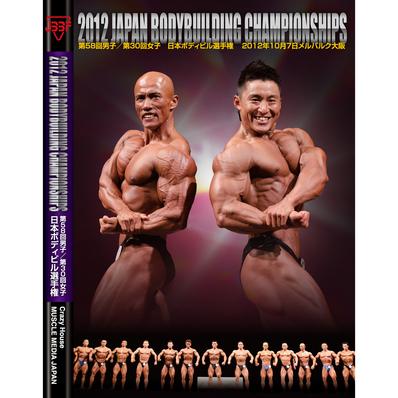 マッスルメディアジャパン DVD 2012年日本選手権大会