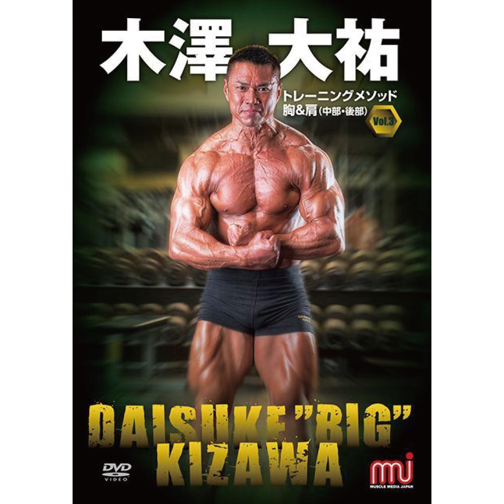 マッスルメディア DVD 木澤大祐トレーニングメソッド Vol.3