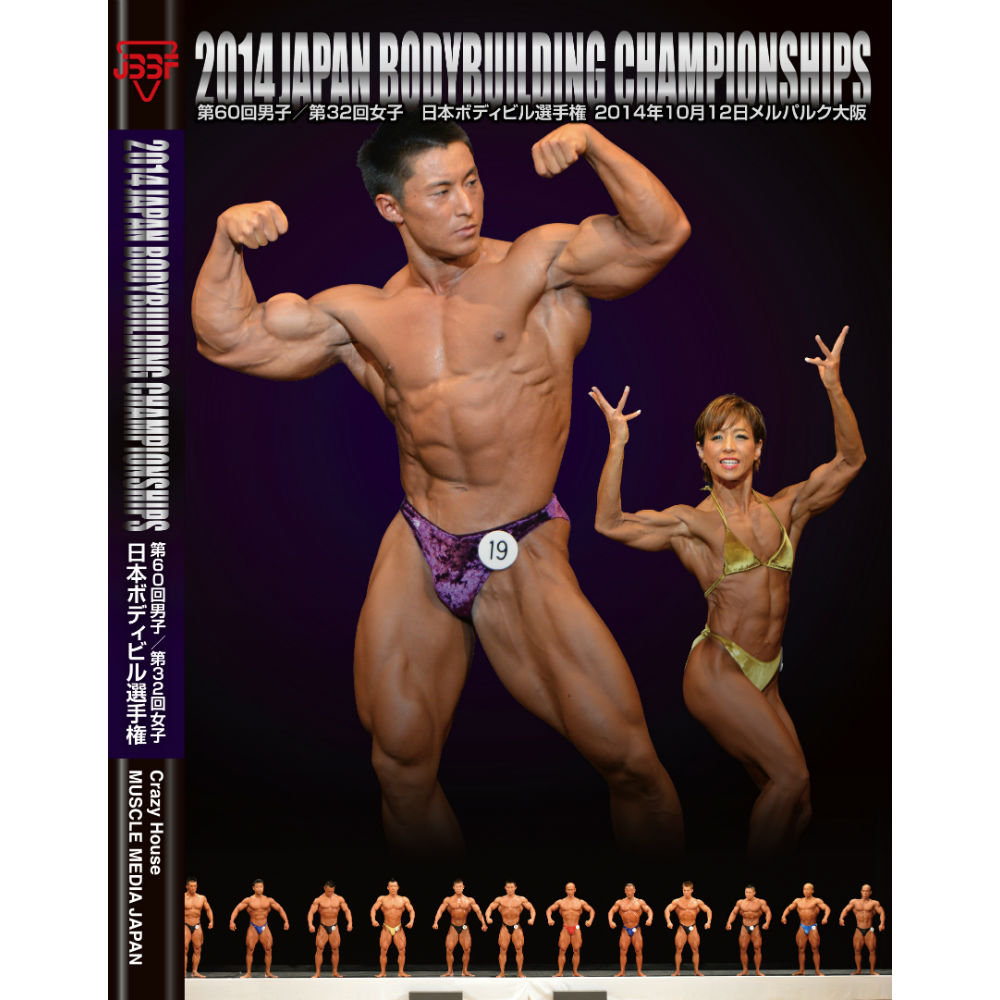 マッスルメディアジャパン DVD 2014年日本選手権大会