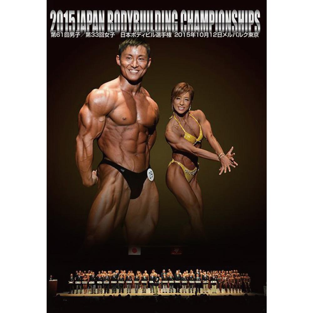 マッスルメディアジャパン DVD 2015年日本選手権大会