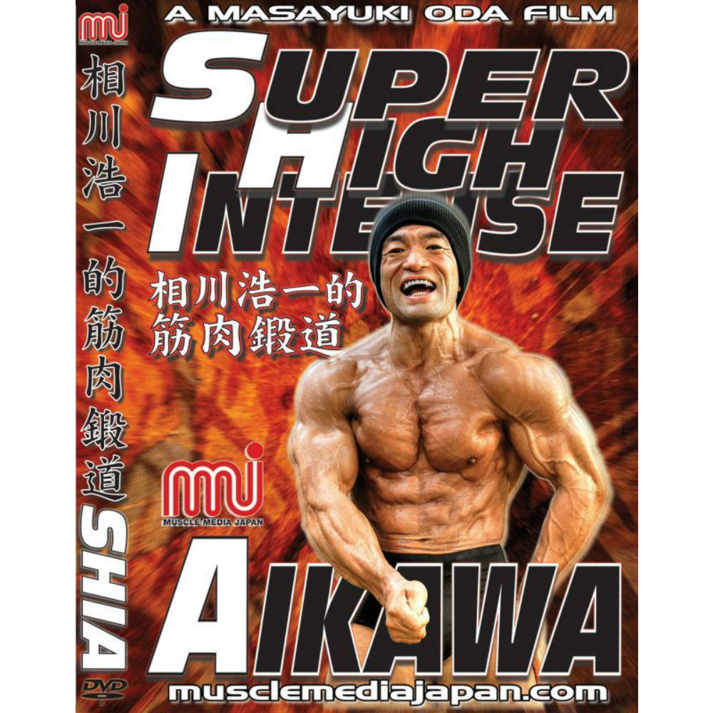 MUSCLE MEDIA JAPAN相川浩一 トレーニングDVD2相川浩一的筋肉鍛道SHIA