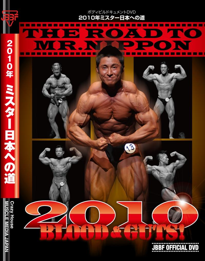 ボディビルトレーニングDVDミスター日本への道2010