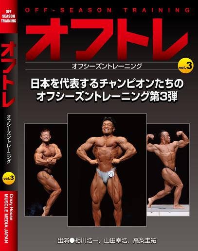 ボディビルトレーニングDVDMUSCLE MEDIA JAPANオフトレ3(オフシーズントレーニング)