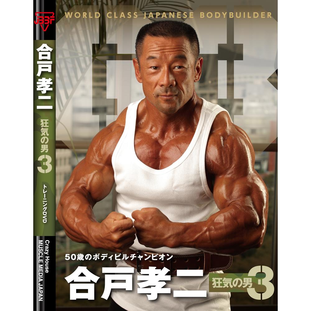 "MUSCLE MEDIA JAPANDVD ""狂気の男3"" 合戸孝二【現在入荷まちです】"