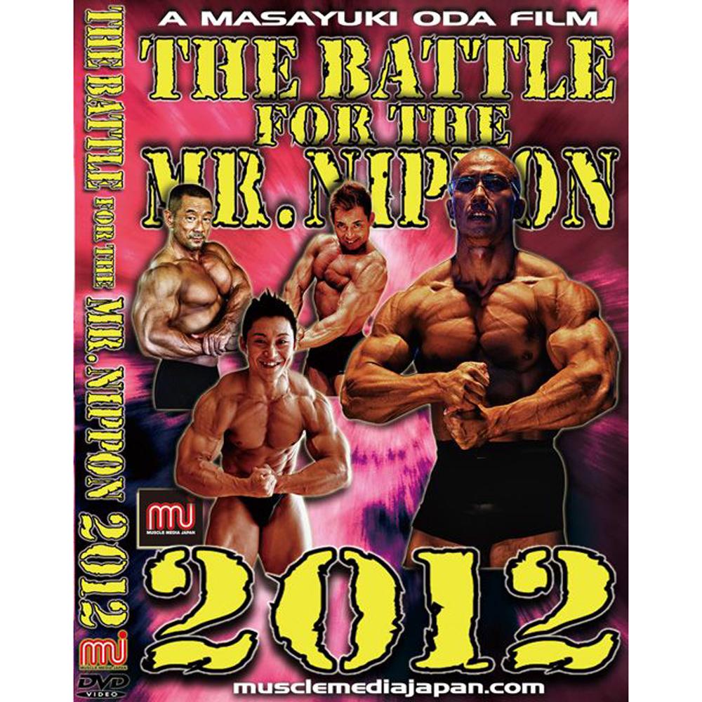 マッスルメディアジャパン DVD THE BATTLE FOR THE MR.NIPPON 2012