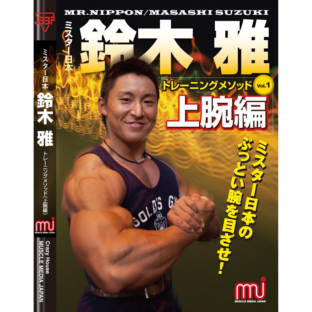 マッスルメディアジャパン DVD鈴木雅トレーニングメソッド 上腕編