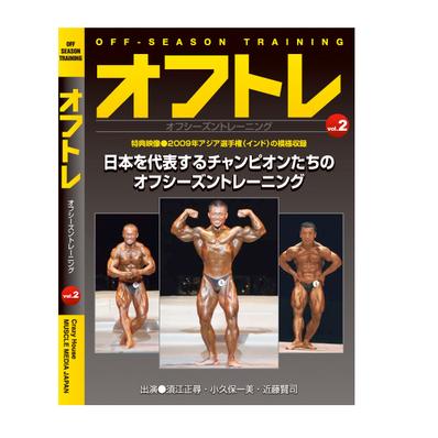 ボディビルトレーニングDVDMUSCLE MEDIA JAPANオフトレ2(オフシーズントレーニング)
