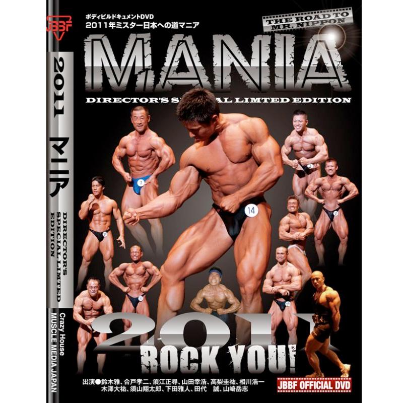 ミスター日本への道マニア DVD DVD マッスルメディアジャパン マッスルメディアジャパン 2011年