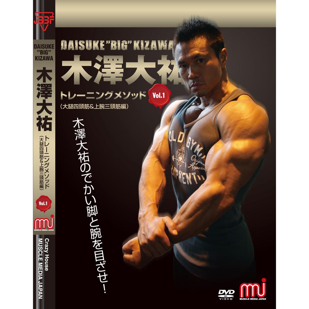 マッスルメディア DVD 木澤大祐トレーニングメソッド Vol.1