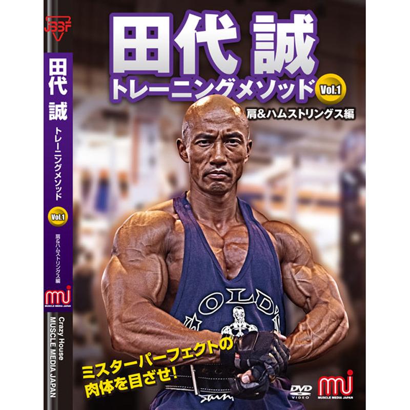 田代誠トレーニングメソッド Vol.1 肩&ハムストリングス