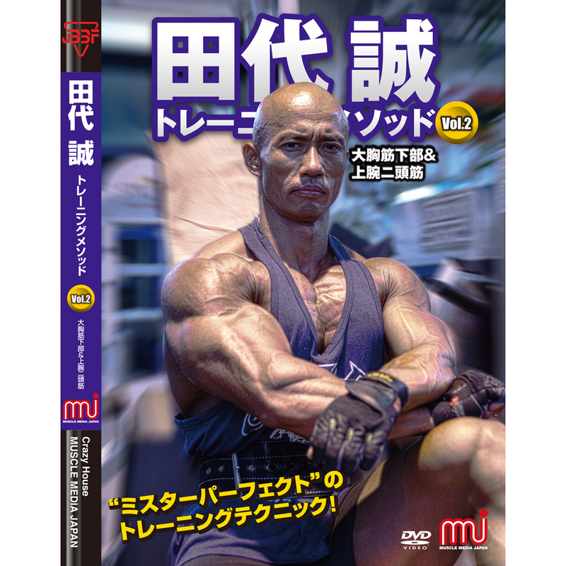 田代誠トレーニングメソッド Vol.2 大胸筋下部&上腕二頭筋