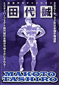 MUSCLE MEDIA JAPAN田代 誠 トレーニングDVDミスターパーフェクト