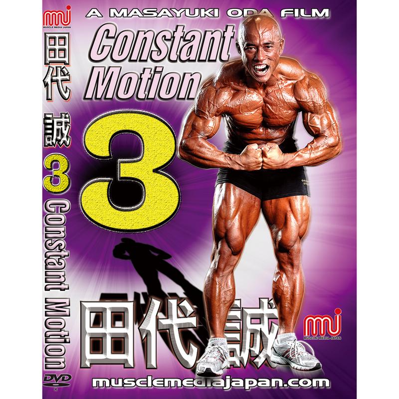 マッスルメディアジャパン DVD 田代誠3 CONSTANT MOTION【現在入荷まちです】