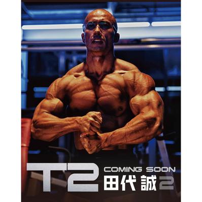 マッスルメディアジャパン T2 田代誠2 DVD