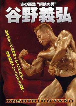 "MUSCLE MEDIA JAPAN谷野義弘 トレーニングDVD赤の衝撃""鋼鉄の男"""