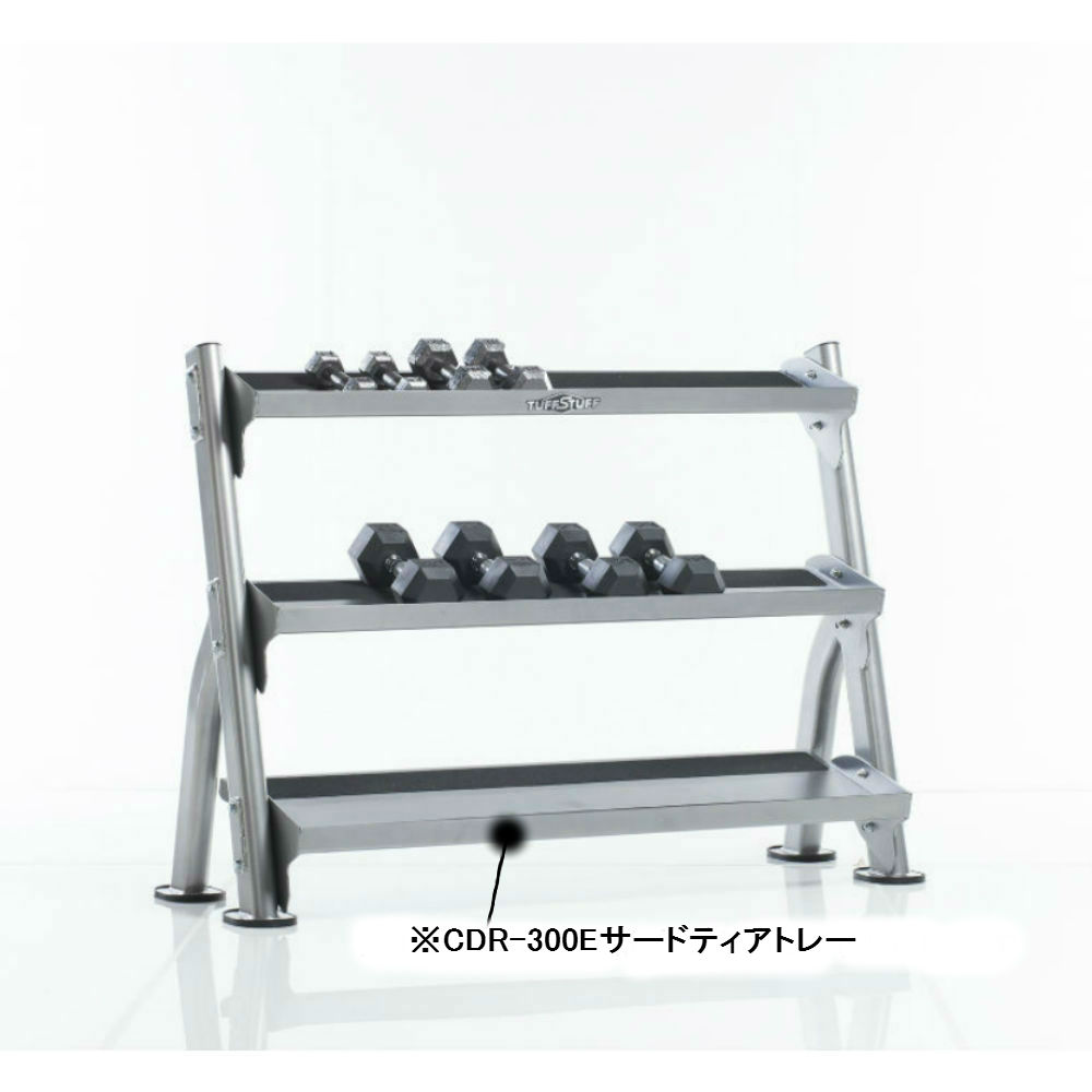 TUFF STUFF(タフスタッフ)社製(USA)CDR-300E サードティアトレー【受注発注品】
