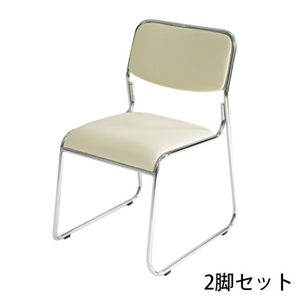 送料無料 新品 2脚セット ミーティングチェア 会議イス 会議椅子 スタッキングチェア パイプチェア パイプイス パイプ椅子 ベージュ