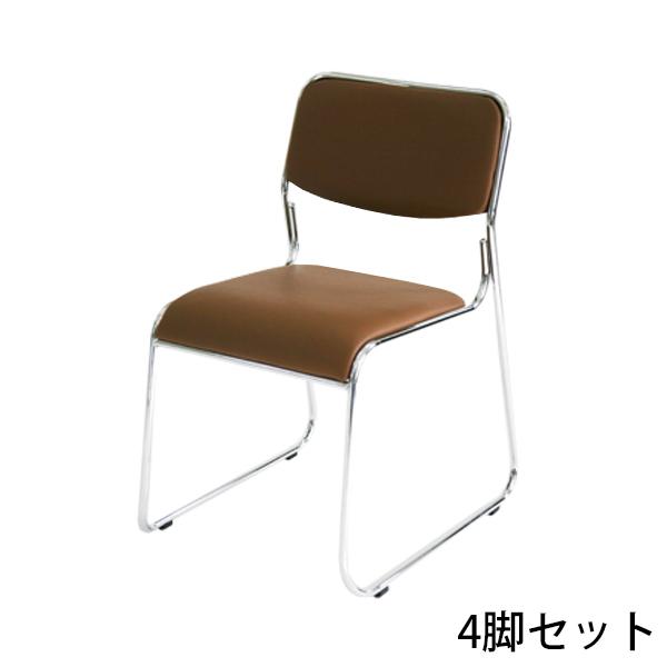 送料無料 新品 4脚セット ミーティングチェア 会議イス 会議椅子 スタッキングチェア パイプチェア パイプイス パイプ椅子 ブラウン