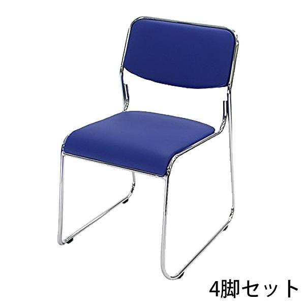 送料無料 新品 4脚セット ミーティングチェア 会議イス 会議椅子 スタッキングチェア パイプチェア パイプイス パイプ椅子 ダークブルー