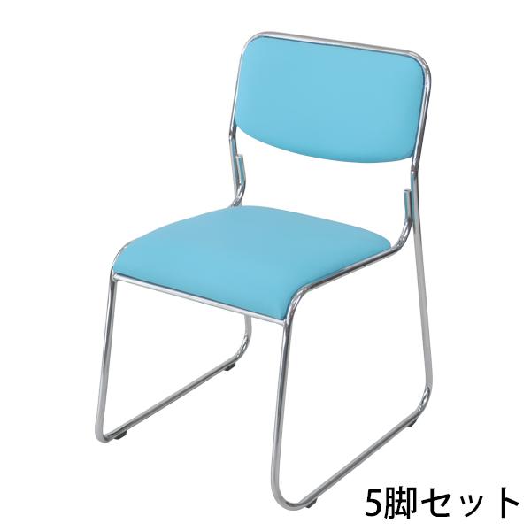 送料無料 新品 5脚セット ミーティングチェア 会議イス 会議椅子 スタッキングチェア パイプチェア パイプイス パイプ椅子 ライトブルー