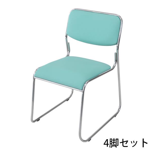 送料無料 新品 付与 4脚セット ミーティングチェア 会議イス 驚きの価格が実現 会議椅子 パイプ椅子 スタッキングチェア パイプチェア パイプイス スカイブルー