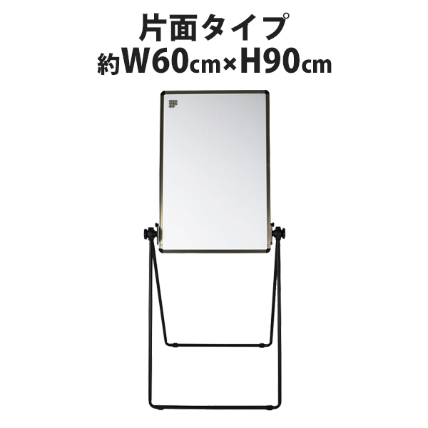 送料無料 新品 片面 立て看板 600x900 立看板 ホワイトボード ボード アルミ枠 マグネット対応 高さ調整 角度調整 脚付き メニューボード 案内板