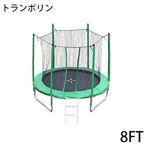 送料無料 新品 8FT (直径:約243cm) 大型トランポリン トランポリン 梯子 ダイエット 美脚 筋力 トレーニング エクササイズ フィットネス メタボ解消