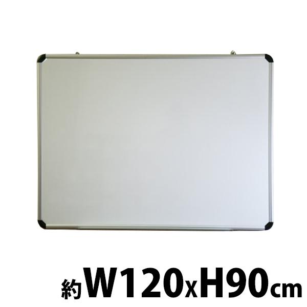 送料無料 新品 がっちりフレーム ホワイトボード アルミ枠 マグネット対応 900×1200mm 片面 捧呈 ◆高品質 壁掛