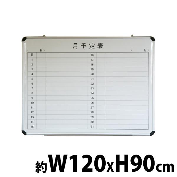 送料無料 新品 がっちりフレーム ホワイトボード アルミ枠 トレイ付き マグネット対応 スケジュールボード 月予定表 1200x900 壁掛
