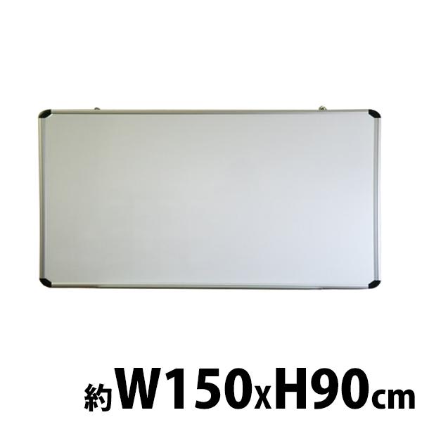 発売モデル 送料無料 新品 5%OFF がっちりフレーム ホワイトボード アルミ枠 片面 900×1500 壁掛 マグネット対応