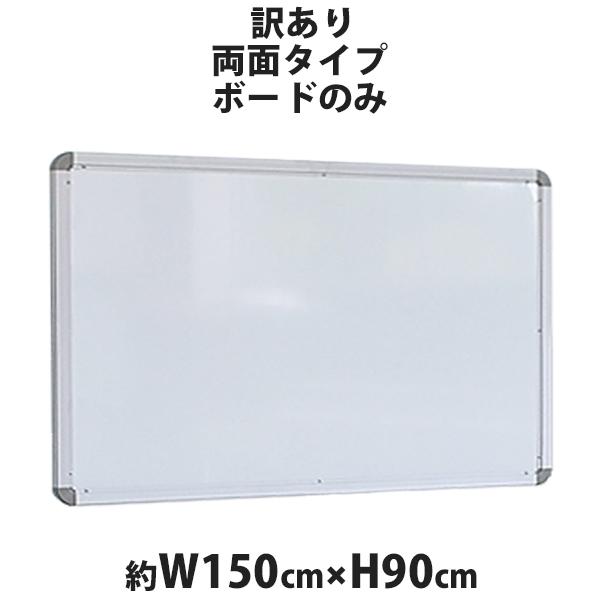 訳あり 送料無料 新品 ホワイトボード ボードのみ 単品 W1500xH900 両面 1500x900 150x90 マグネット使用可 アルミ枠 白板 スチール 掲示板 リバーシブル オフィス 15090wwst