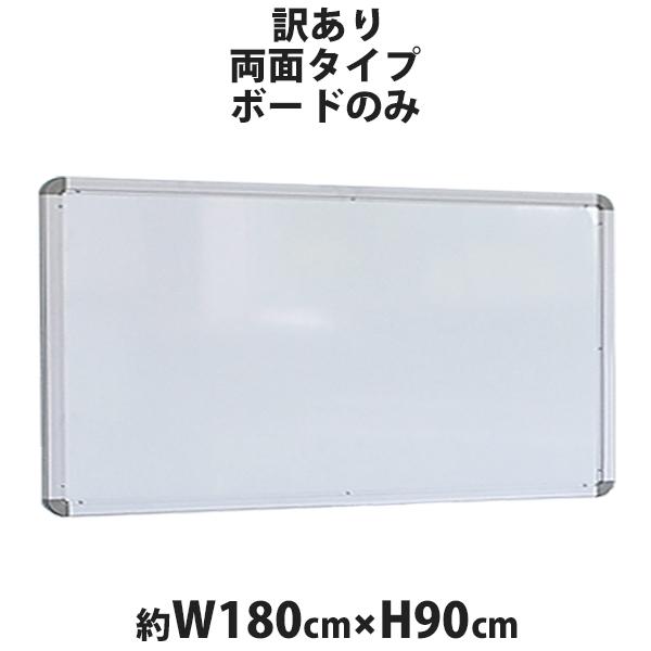 訳あり 送料無料 新品 ホワイトボード ボードのみ 単品 W1800xH900 両面 1800x900 180x90 マグネット使用可 アルミ枠 白板 スチール 掲示板 リバーシブル オフィス 18090wwst