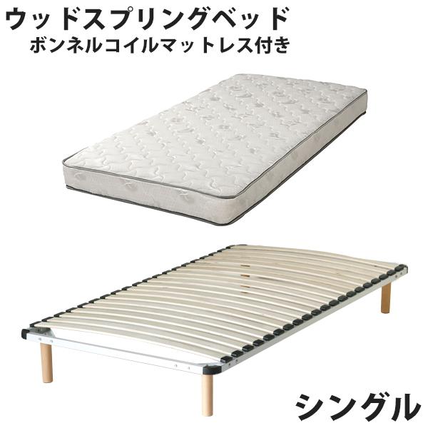 送料無料 新品 ボンネルコイルマットレス付き ウッドスプリングベッド 白 ホワイト ウッドスプリング すのこベッド すのこベット すのこ シングルベッド シングルベット シングル ボンネルコイル マットレス 98swh001