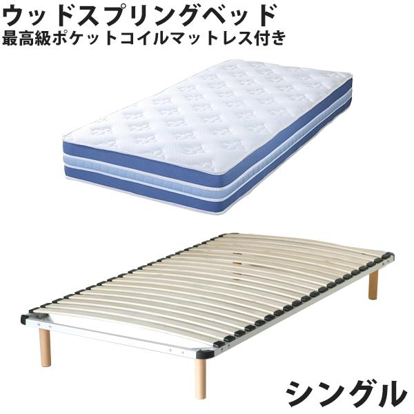 送料無料 新品 ポケットコイルマットレス付き ウッドスプリングベッド 白 ホワイト 両面 3Dメッシュ ウッドスプリング すのこベッド すのこベット すのこ シングルベッド シングルベット シングル ポケットコイル マットレス 98swh070