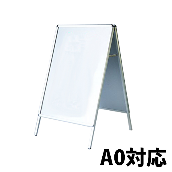 送料無料 新品 看板スタンド A0対応 立て看板 ポスタースタンド ディスプレイボード メッセージボード 看板 A0 スナップフレームスタンド ポスターパネル メニューボード 案内板