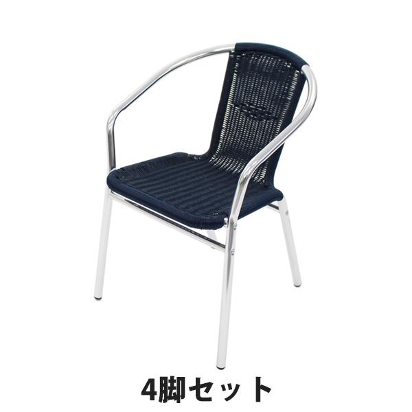 送料無料 アルミチェア 4脚セット 人工ラタン ダイニングチェア ロビーチェア ガーデンチェア ラタンチェア スタッキングチェア 会議椅子 ラウンジチェア 軽量で持ち運び簡単 ビーチチェア スタッキング アウトドア ラタン (人工) ダークブルー L24DABL