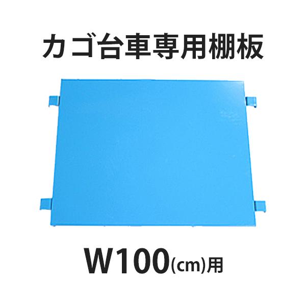 送料無料 カゴ台車 カゴ車 オプション 棚板 中間棚板 W100×D80×H170(cm)台車用(1枚)