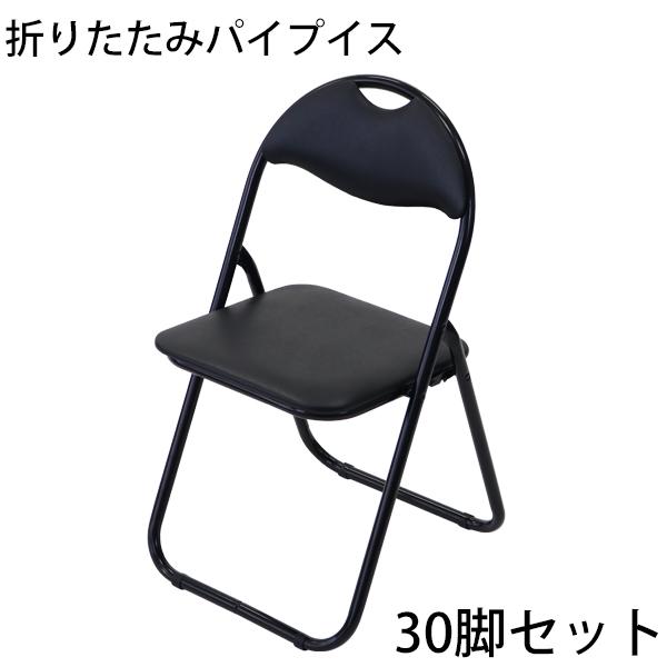 送料無料 折りたたみ パイプ椅子 黒 30脚セット 完成品 組立不要 粉体塗装 パイプイス ミーティングチェア 会議イス 会議椅子 事務椅子 パイプチェア イス いす 背もたれ オフィス 椅子 簡易椅子 折り畳み スチール 軽量 オールブラック xcallbk30set