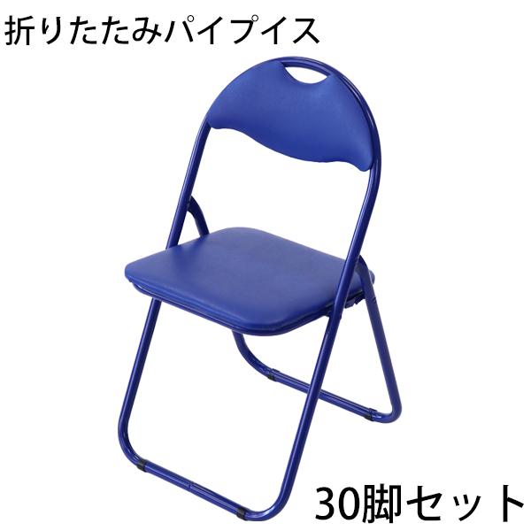 送料無料 折りたたみ パイプ椅子 青 30脚セット 完成品 組立不要 粉体塗装 パイプイス ミーティングチェア 会議イス 会議椅子 事務椅子 パイプチェア イス いす 背もたれ オフィス 椅子 簡易椅子 折り畳み スチール 軽量 オールブルー xcallbl30set
