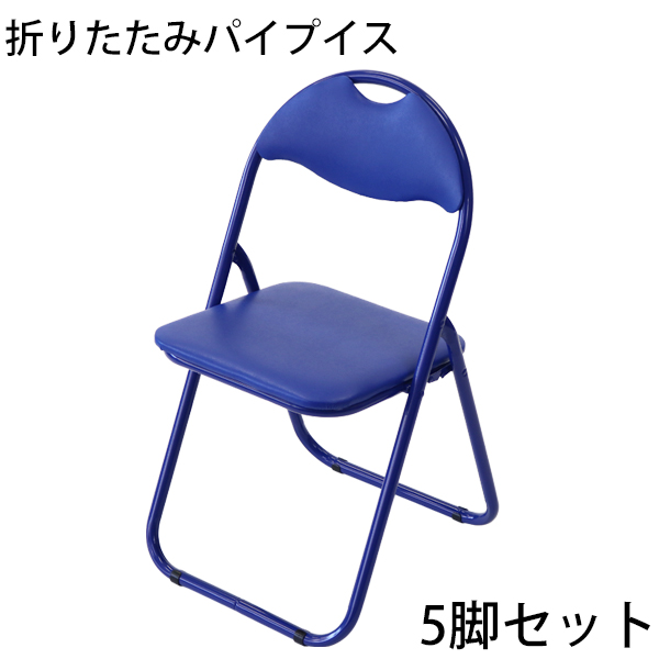送料無料 折りたたみ パイプ椅子 青 5脚セット 完成品 組立不要 粉体塗装 パイプイス ミーティングチェア 会議イス 会議椅子 事務椅子 パイプチェア イス いす 背もたれ オフィス 椅子 簡易椅子 折り畳み スチール 軽量 オールブルー xcallbl5set