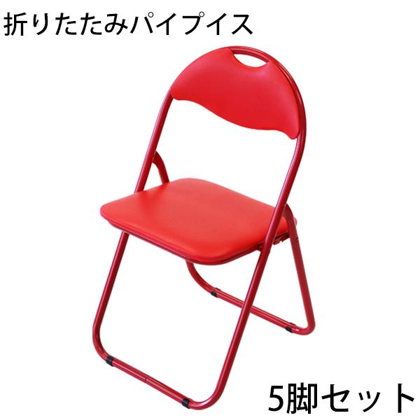 送料無料 折りたたみ パイプ椅子 赤 5脚セット 完成品 組立不要 粉体塗装 パイプイス ミーティングチェア 会議イス 会議椅子 事務椅子 パイプチェア イス いす 背もたれ オフィス 椅子 簡易椅子 折り畳み スチール 軽量 オールレッド xcallred5set