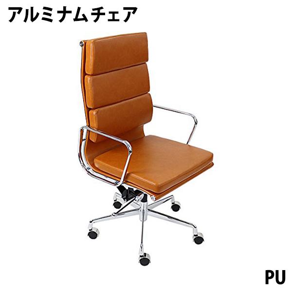 送料無料 新品 イームズアルミナムチェア ソフトパッド ハイバックチェア PU キャメル キャスター 肘掛け クロムメッキ クロームメッキ 回転 昇降 高さ調節 ポリウレタン オフィスチェア ロッキングチェア ミーティングチェア 椅子 いす イス チェアー 会議室 1020pucamel