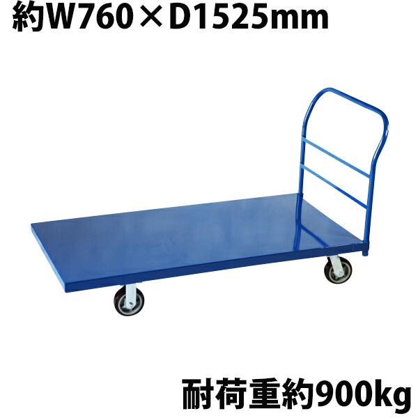 送料無料 業務用台車 平台車 大型台車 スチール台車 重量台車 耐荷重900kg プラットフォーム 約1525x760(mm) 業務用 ブルー